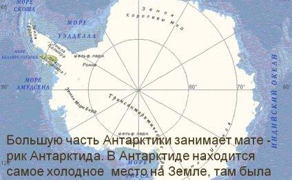 Большую часть Антарктики