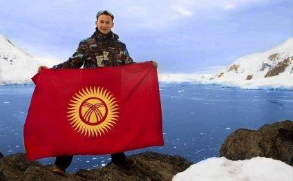 Флаг Кыргызстана доехал до