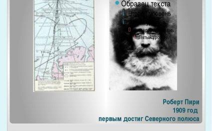 достиг Северного полюса