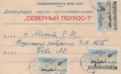 Северный полюс 7 в москву