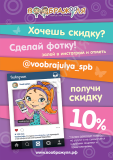 instagram10%_prev (1)